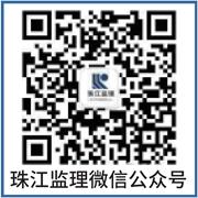 广州珠江工程建设监理有限公司  2022届校园招聘简章