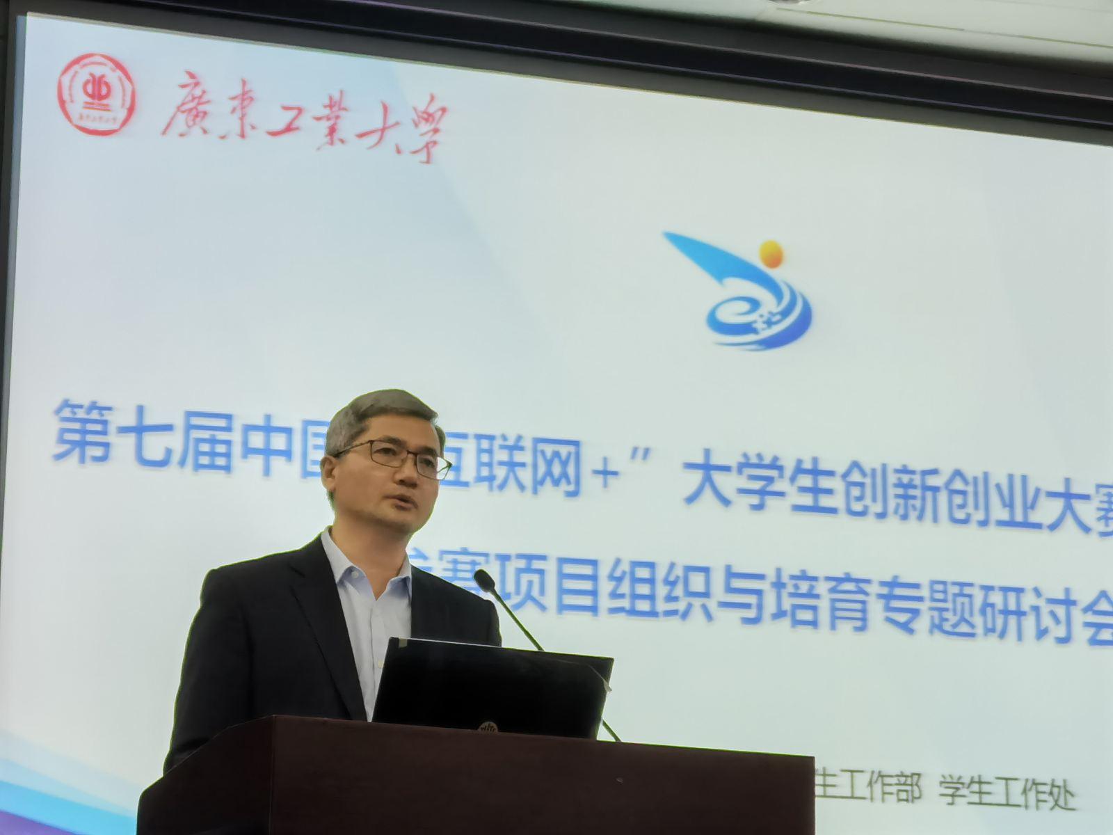 """我校启动第七届 """"互联网+""""大学生创新创业大赛"""